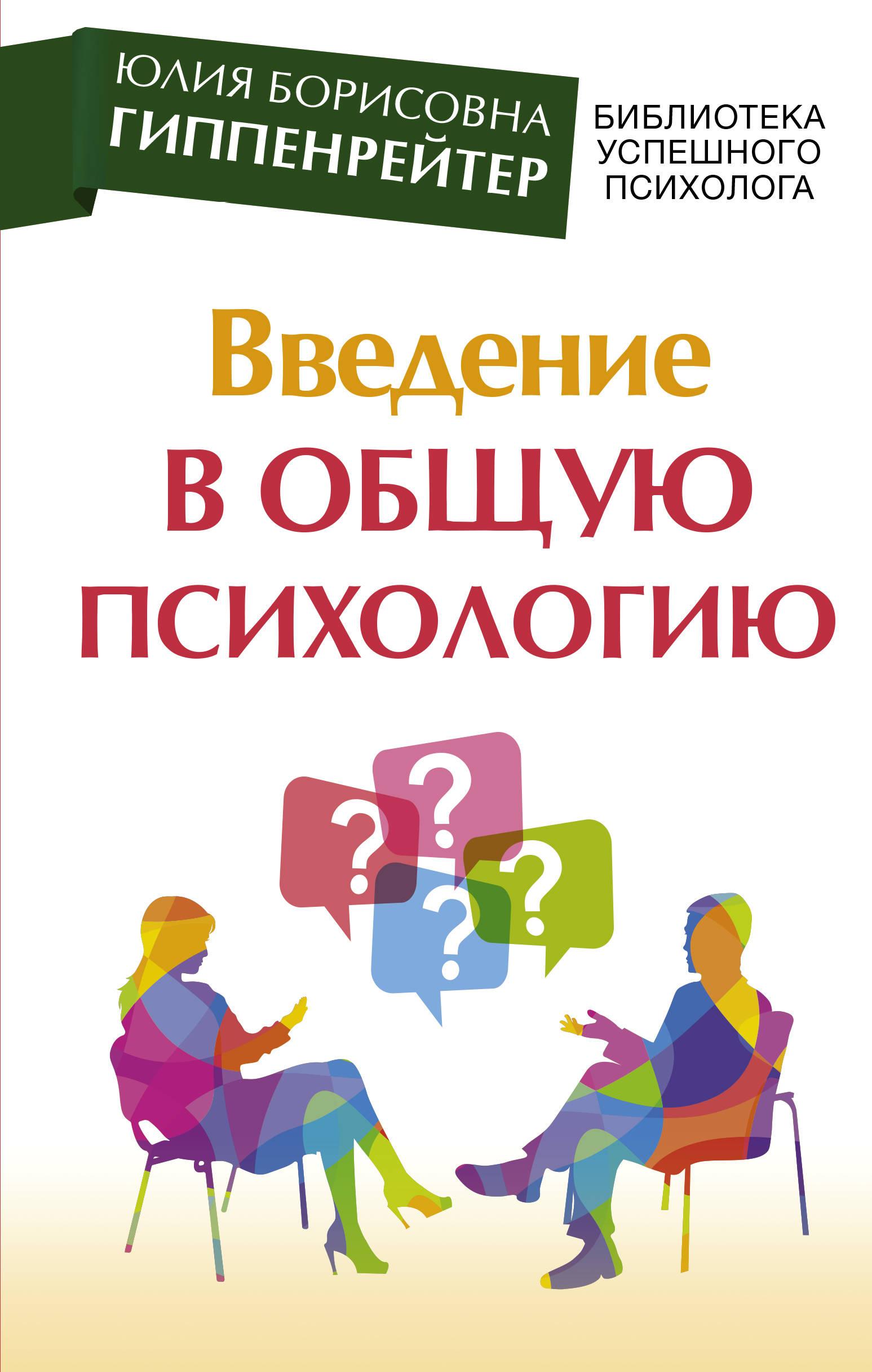 Введение в общую психологию ( Гиппенрейтер Юлия Борисовна  )