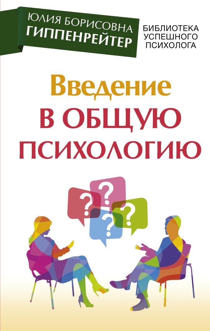 Гиппенрейтер Ю.Б. - Введение в общую психологию обложка книги