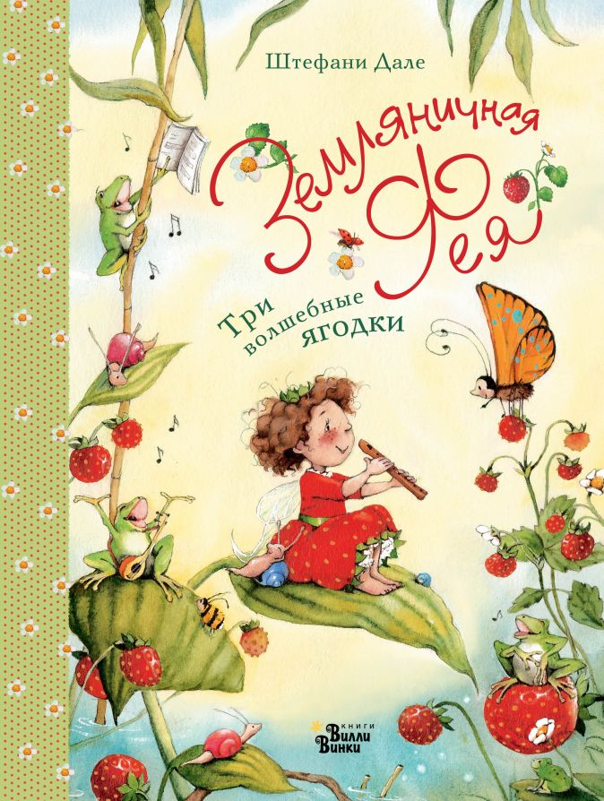 Дале Штефани - Земляничная фея. Три волшебные ягодки обложка книги