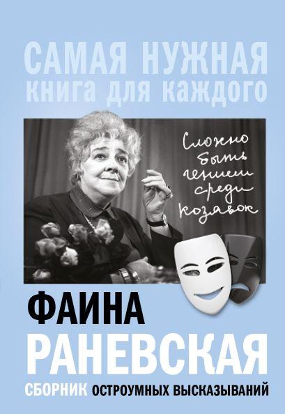 """Фаина Раневская, """"Сложно быть гением среди козявок."""" Сборник остроумных высказываний - фото 1"""