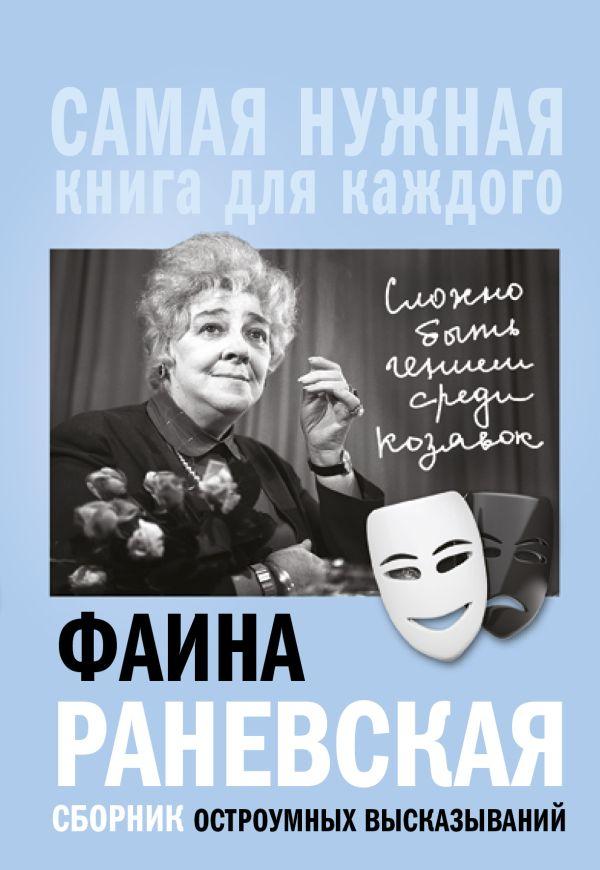 """Фаина Раневская, """"Сложно быть гением среди козявок."""" Сборник остроумных высказываний фото"""