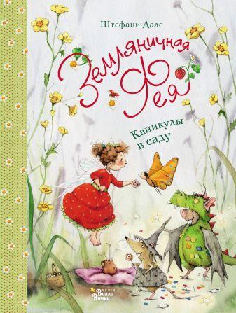 Штефани Дале - Земляничная фея. Каникулы в саду обложка книги