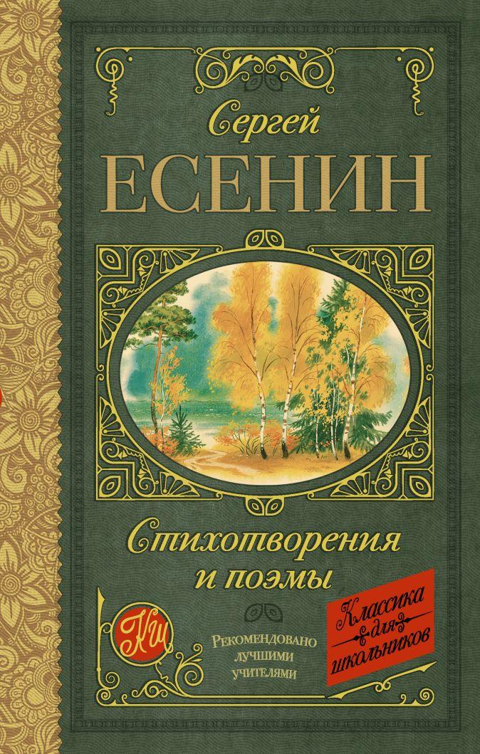 С. Есенин - Стихотворения и поэмы обложка книги
