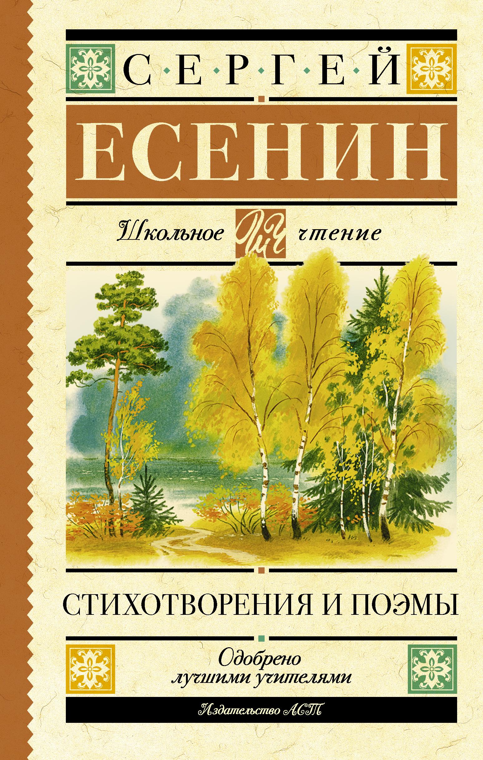 Есенин С. А. Стихотворения и поэмы