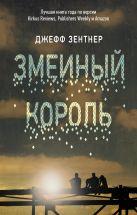 Зентнер Д. - Змеиный король' обложка книги
