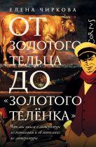 Елена Чиркова - От золотого тельца до «Золотого теленка».' обложка книги