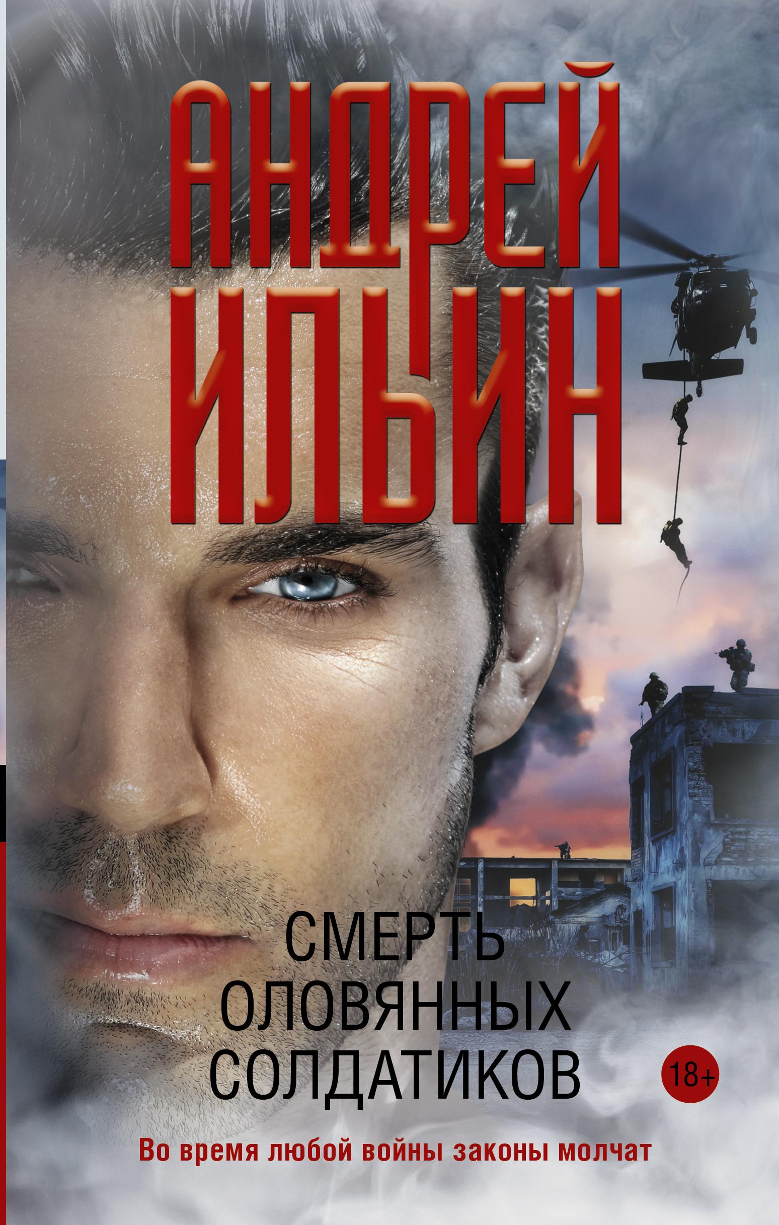 Ильин Андрей Александрович Смерть оловянных солдатиков