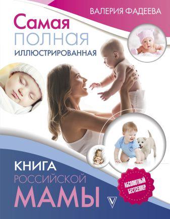 Валерия Фадеева - Самая полная иллюстрированная книга российской мамы обложка книги