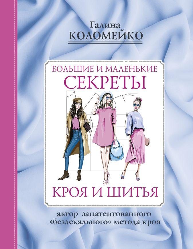 Коломейко Г.Л. - Большие и маленькие секреты кроя и шитья обложка книги