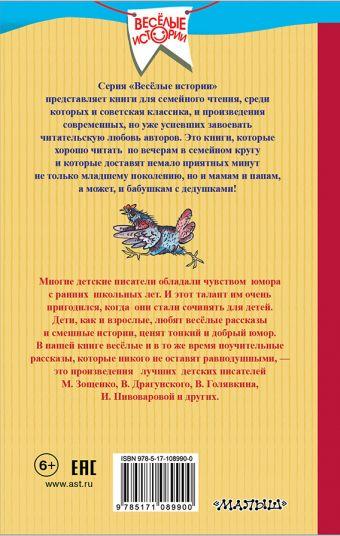 Самые прикольные истории Драгунский В.Ю., Зощенко М.М. и др.