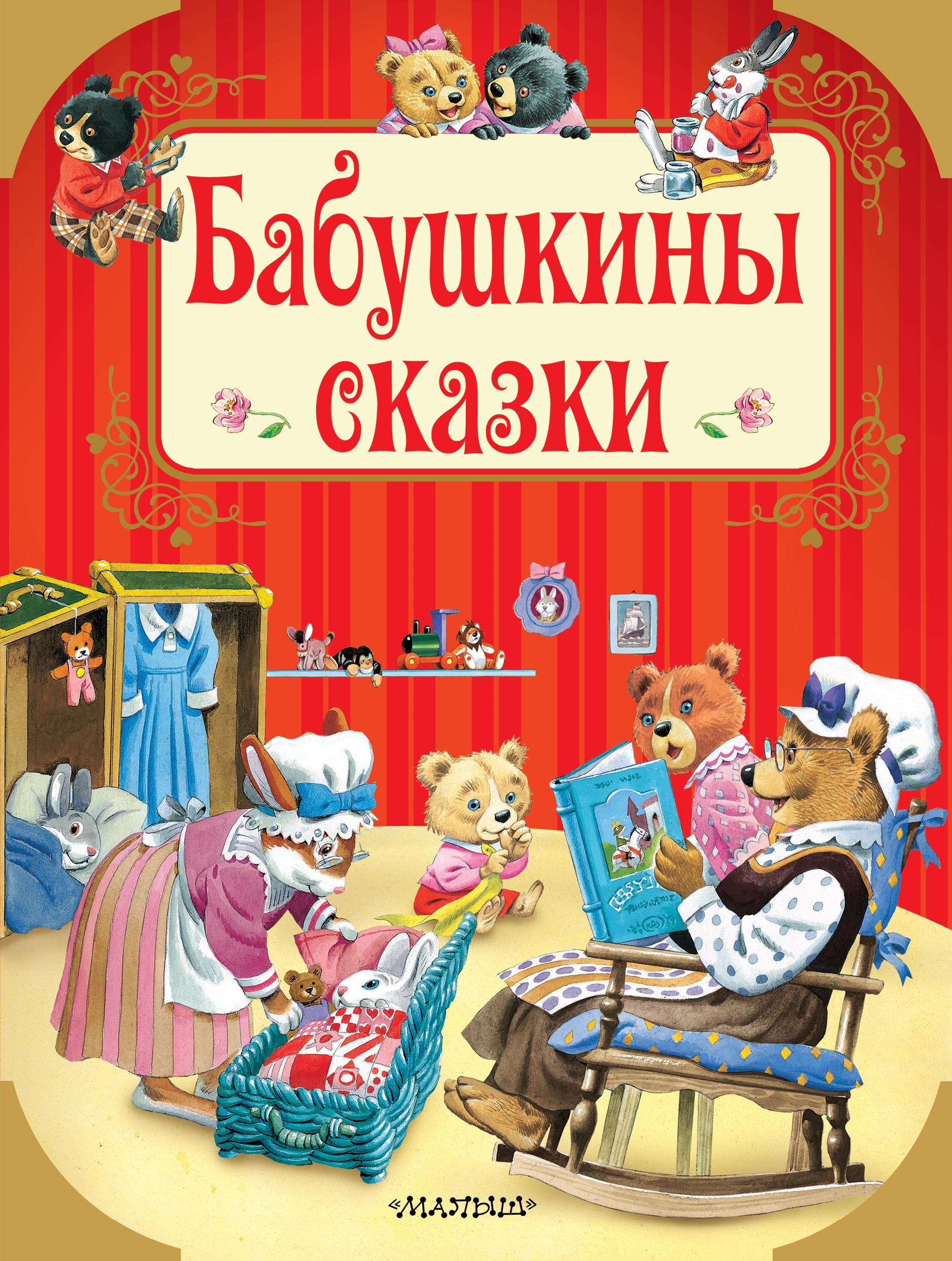 Тони Вульф Бабушкины сказки бабушкины сказки сборник мультфильмов