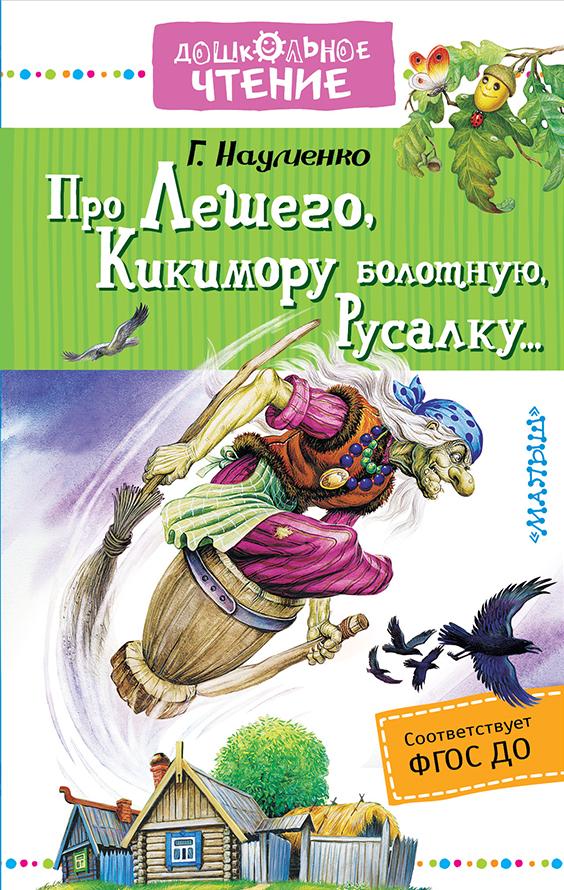 Г. Науменко Про Лешего, Кикимору болотную, Русалку...