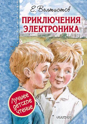 Е. Велтистов - Приключения Электроника обложка книги