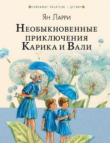 Любимые писатели — детям