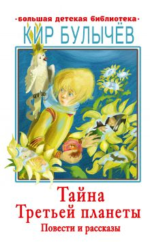 Сказки-малышки или любимая книга малышей