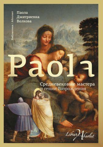 Паола Волкова - Средневековые мастера и гении Возрождения обложка книги
