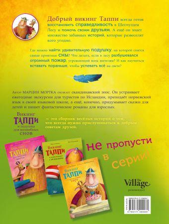 Викинг Таппи и подушка для волшебных снов Марцин Мортка, Марта Курчевская