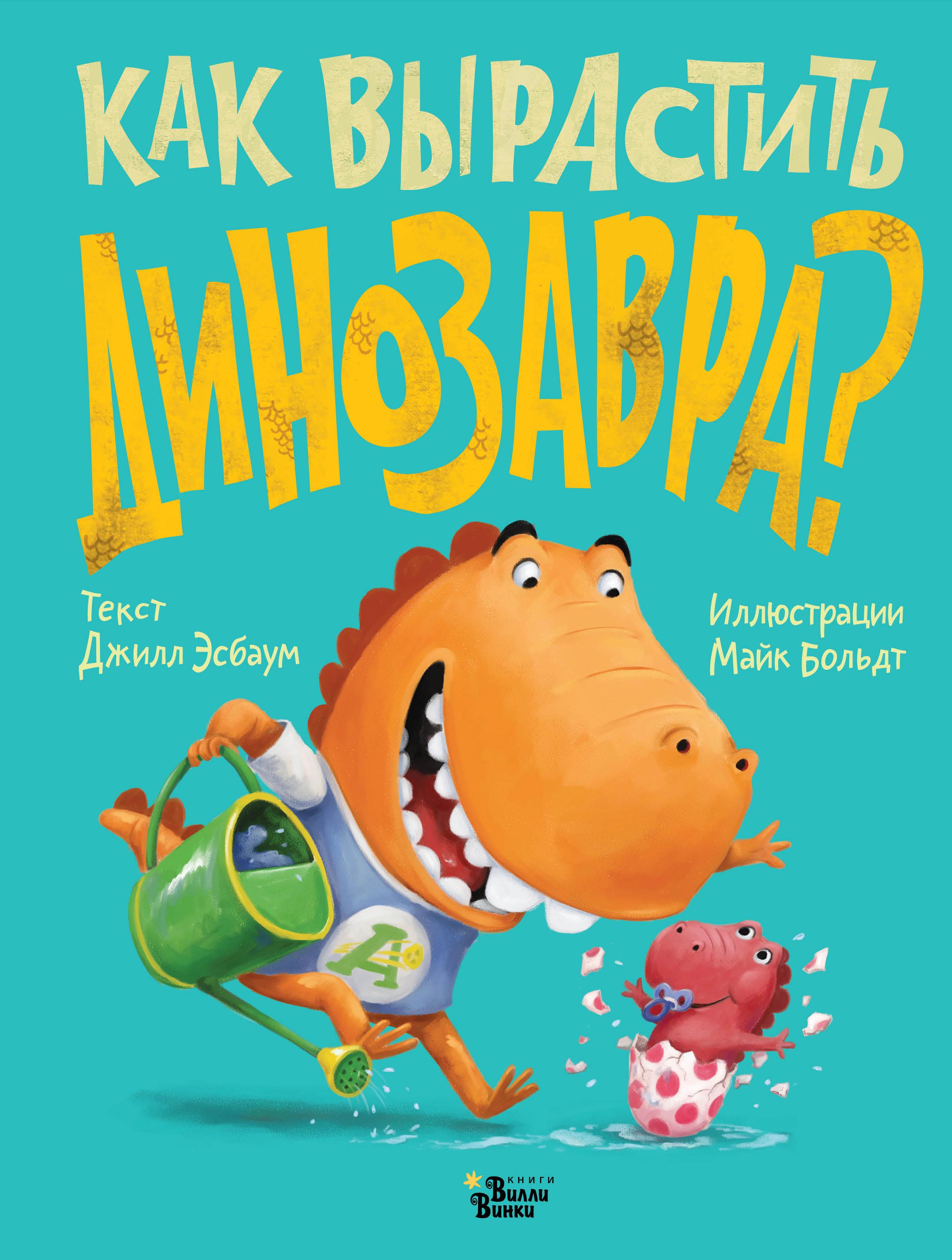 Джилл Эсбаум Как вырастить динозавра?