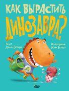 Эсбаум Д. - Как вырастить динозавра?' обложка книги