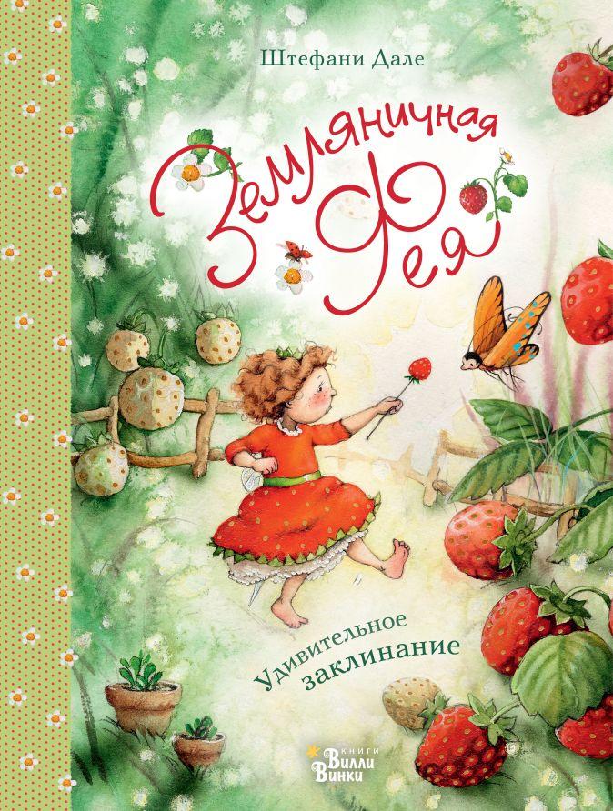Штефани Дале - Земляничная фея. Удивительное заклинание обложка книги