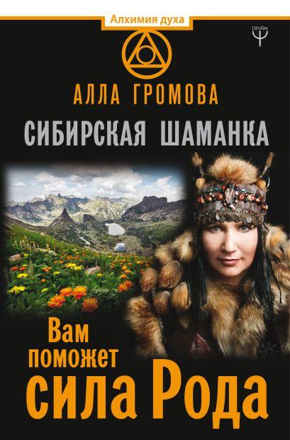 Сибирская шаманка. Вам поможет сила Рода - фото 1