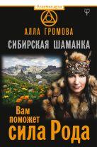 Громова Алла - Сибирская шаманка. Вам поможет сила Рода' обложка книги