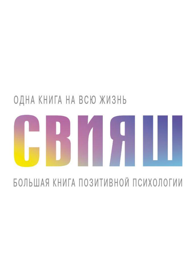 Свияш А.Г. - Большая книга позитивной психологии обложка книги
