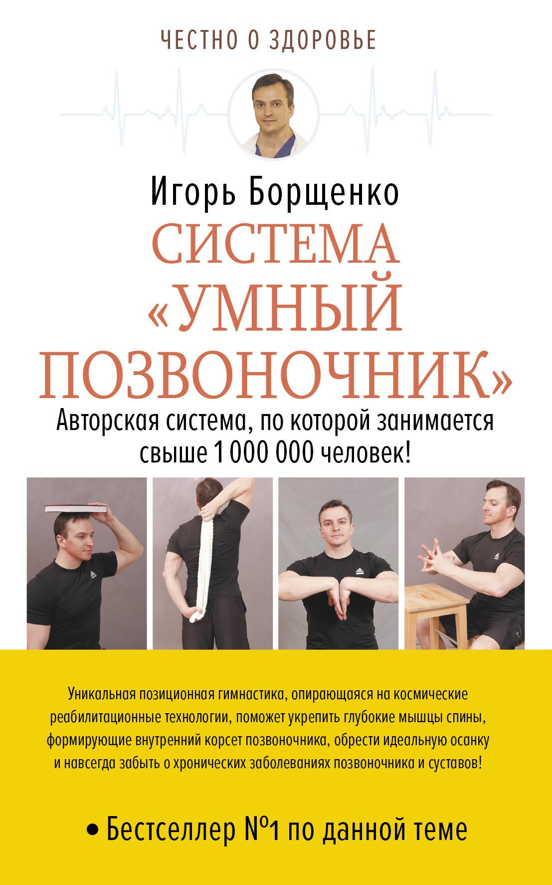Система «Умный позвоночник» ( Борщенко И.А.  )