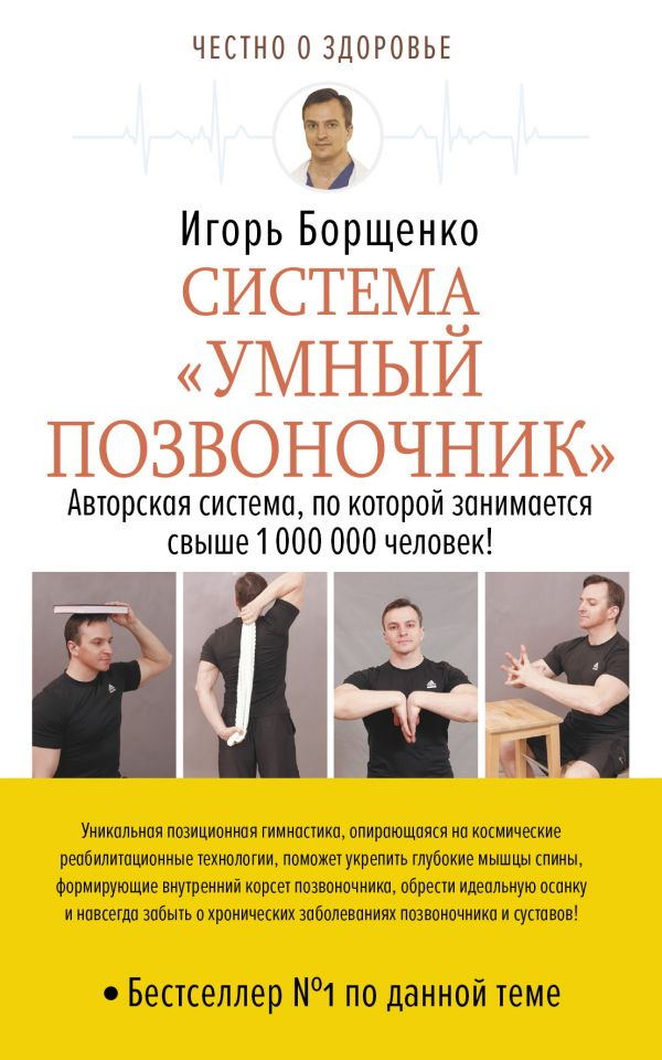 Система «Умный позвоночник» Борщенко И.А.