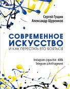 Гущин С., Щуренков А. - Современное искусство и как перестать его бояться' обложка книги