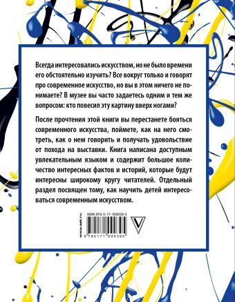 Современное искусство и как перестать его бояться Гущин Сергей, Щуренков Александр
