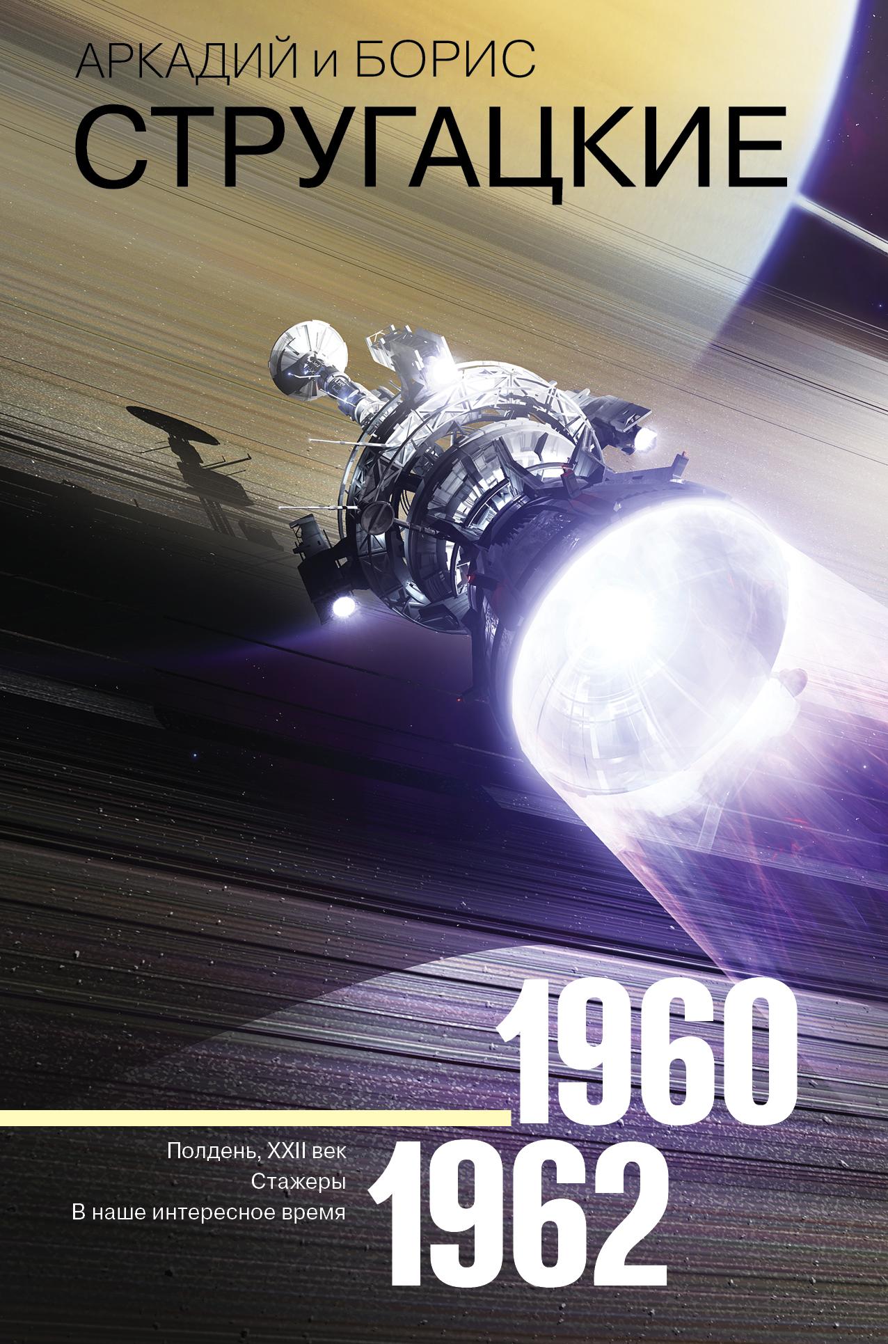 Стругацкий Аркадий Натанович, Стругацкий Борис Натанович Собрание сочинений 1960-1962