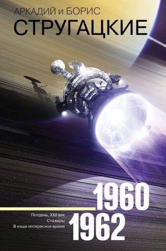 Аркадий Стругацкий, Борис Стругацкий - Собрание сочинений 1960-1962 обложка книги