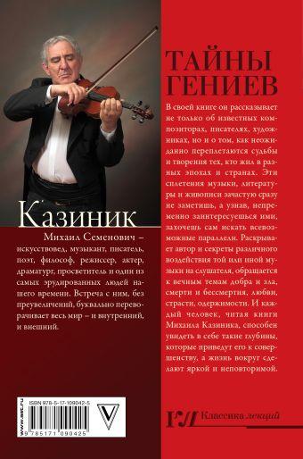 Тайны гениев Казиник М.С.