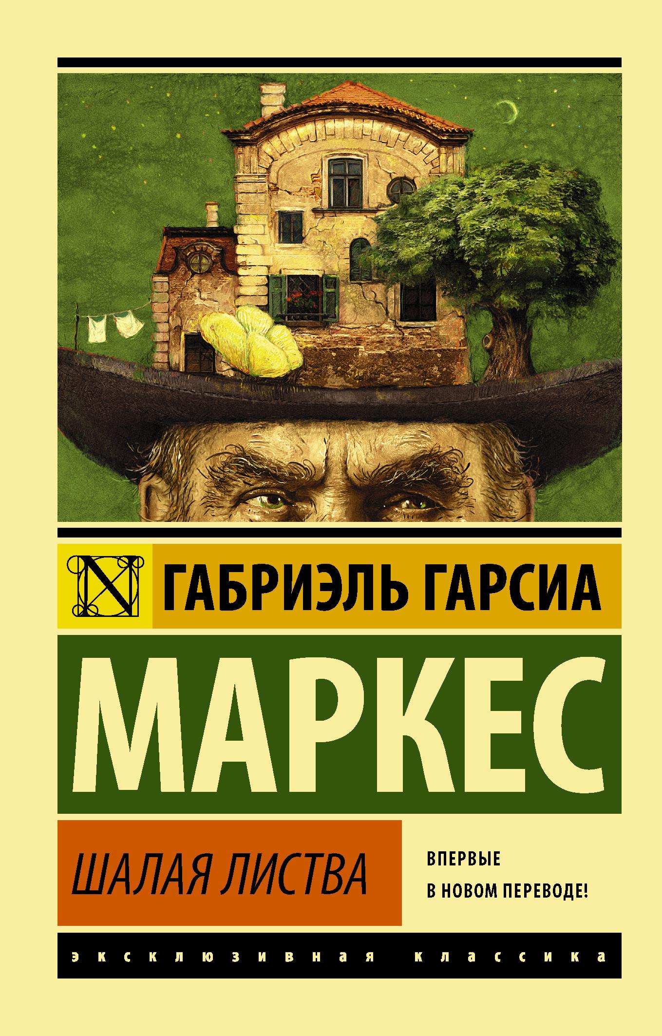 Габриэль Гарсиа Маркес Шалая листва габриэль гарсиа маркес полковнику никто не пишет isbn 978 5 271 34689 7