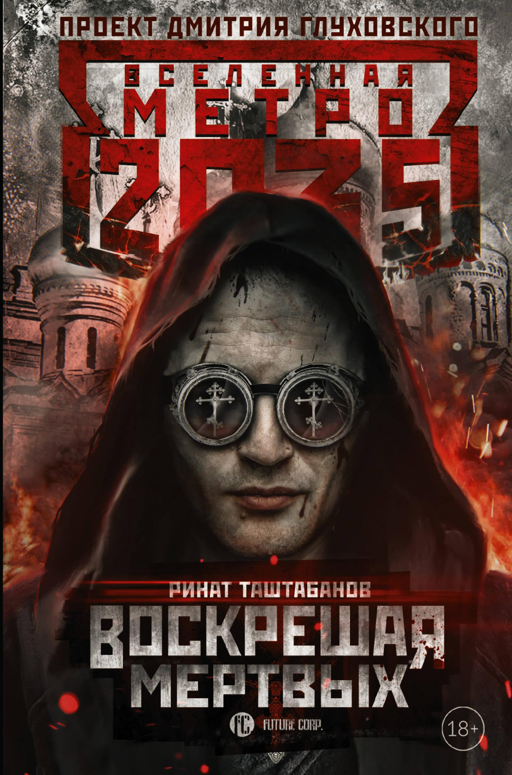 Ринат Таштабано Метро 2035: оскрешая мертых