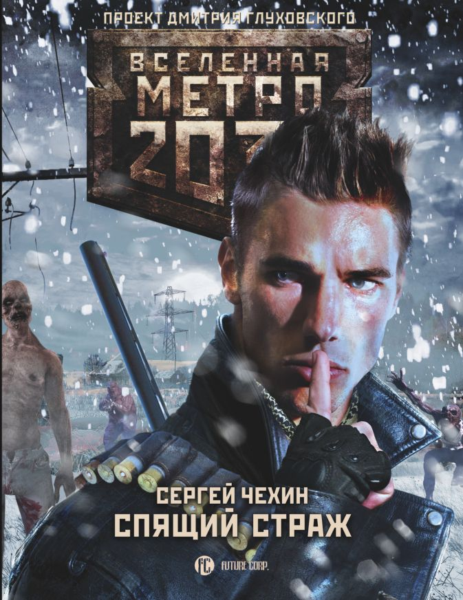 Сергей Чехин - Метро 2033: Спящий страж обложка книги