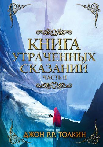 Толкин Д.Р. - Книга утраченных сказаний. Часть 2 обложка книги