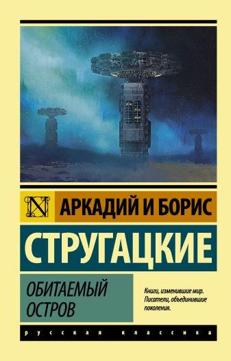 Аркадий и Борис Стругацкие - Обитаемый остров обложка книги