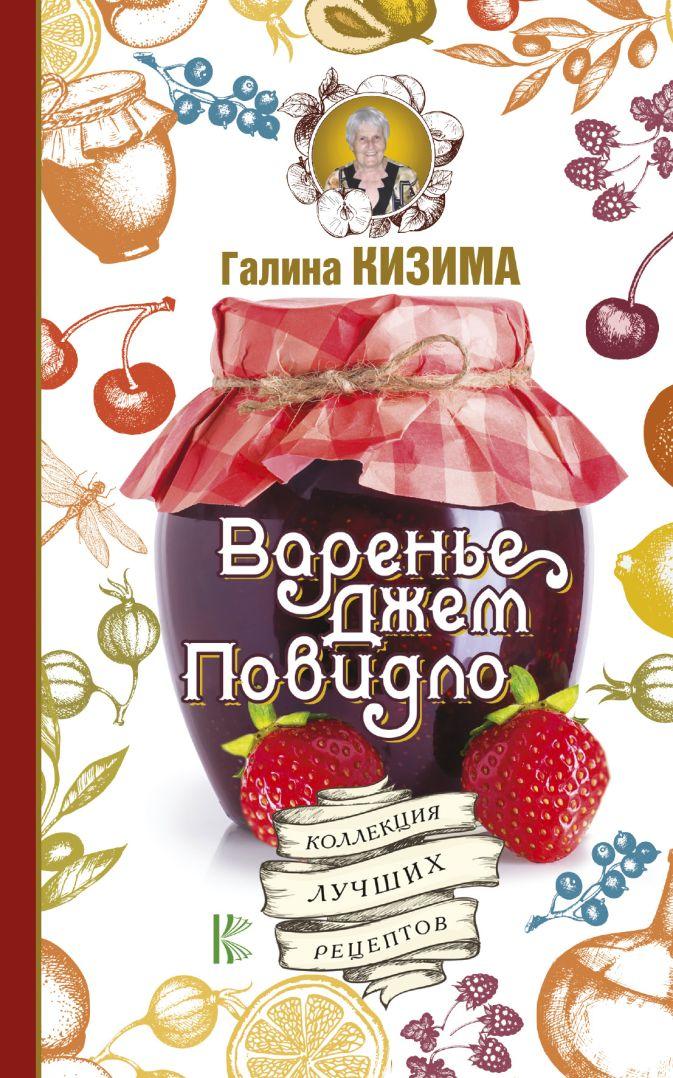 Кизима Г.А. - Варенье, джем, повидло. Коллекция лучших рецептов обложка книги