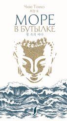 Чхве Тонхо - Море в бутылке' обложка книги
