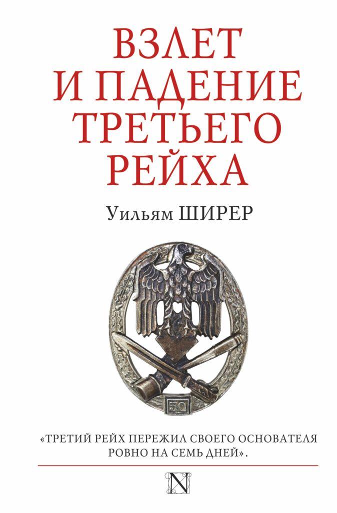 Уильям Ширер - Взлет и падение Третьего Рейха обложка книги