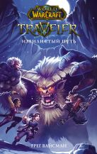 Вайсман Г. - World of WarCraft. Traveler: Извилистый путь' обложка книги