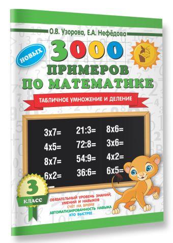 3000 новых примеров по математике. 3 класс. Табличное умножение и деление. Узорова О.В., Нефедова Е.А.