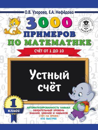 Узорова О.В., Нефёдова Е.А. - 3000 примеров по математике. 1 класс. Устный счет. Счет от 1 до 10. обложка книги