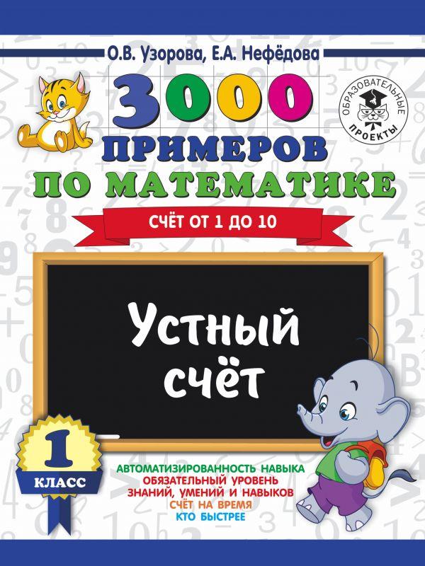 3000 примеров по математике. 1 класс. Устный счет. Счет от 1 до 10. Узорова О.В.
