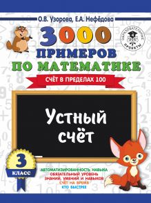 3000 примеров по математике. 3 класс. Устный счет. Счет в пределах 100.