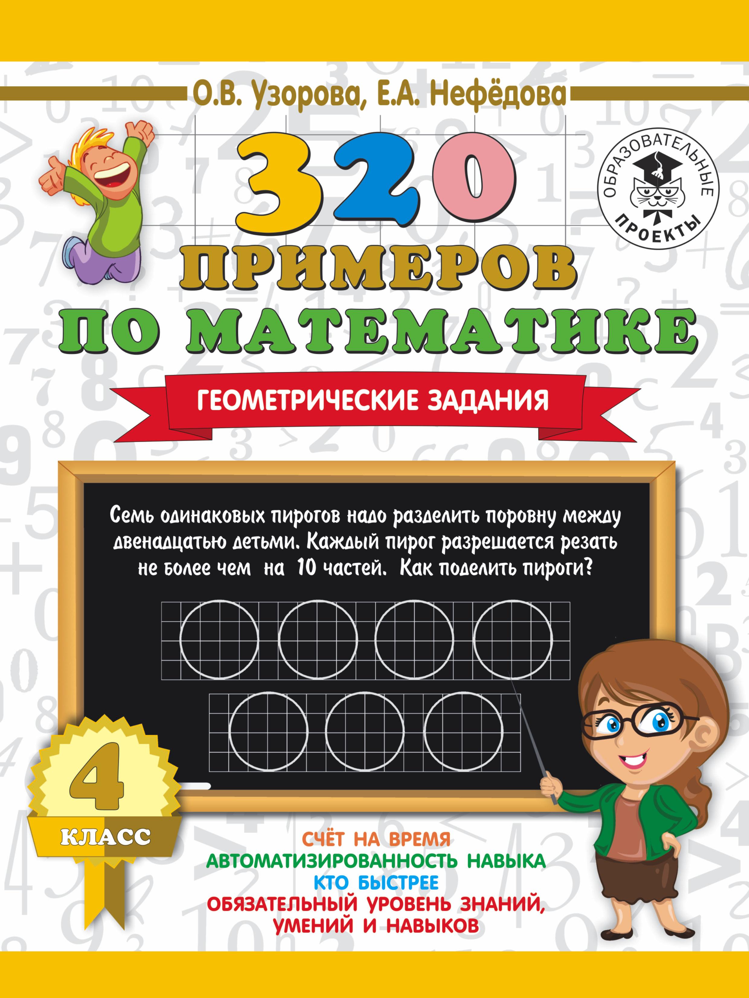 Узорова О. В., Нефедова Е.А. 320 примеров по математике. Геометрические задания. 4 класс. цена 2017