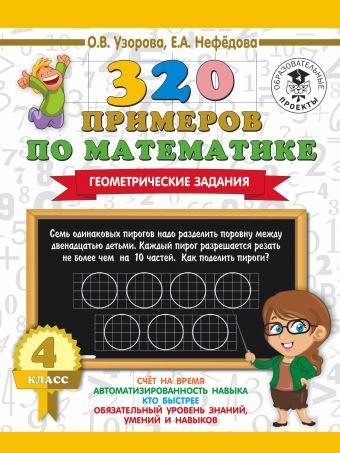 320 примеров по математике. Геометрические задания. 4 класс. Узорова О. В., Нефедова Е.А.