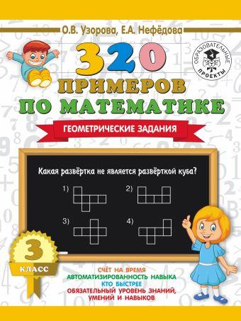 320 примеров по математике. Геометрические задания. 3 класс. Узорова О. В., Нефедова Е.А.